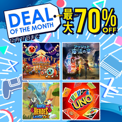 Deal of the Month 12/17(火)まで