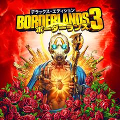 『ボーダーランズ3』 デラックス・エディション