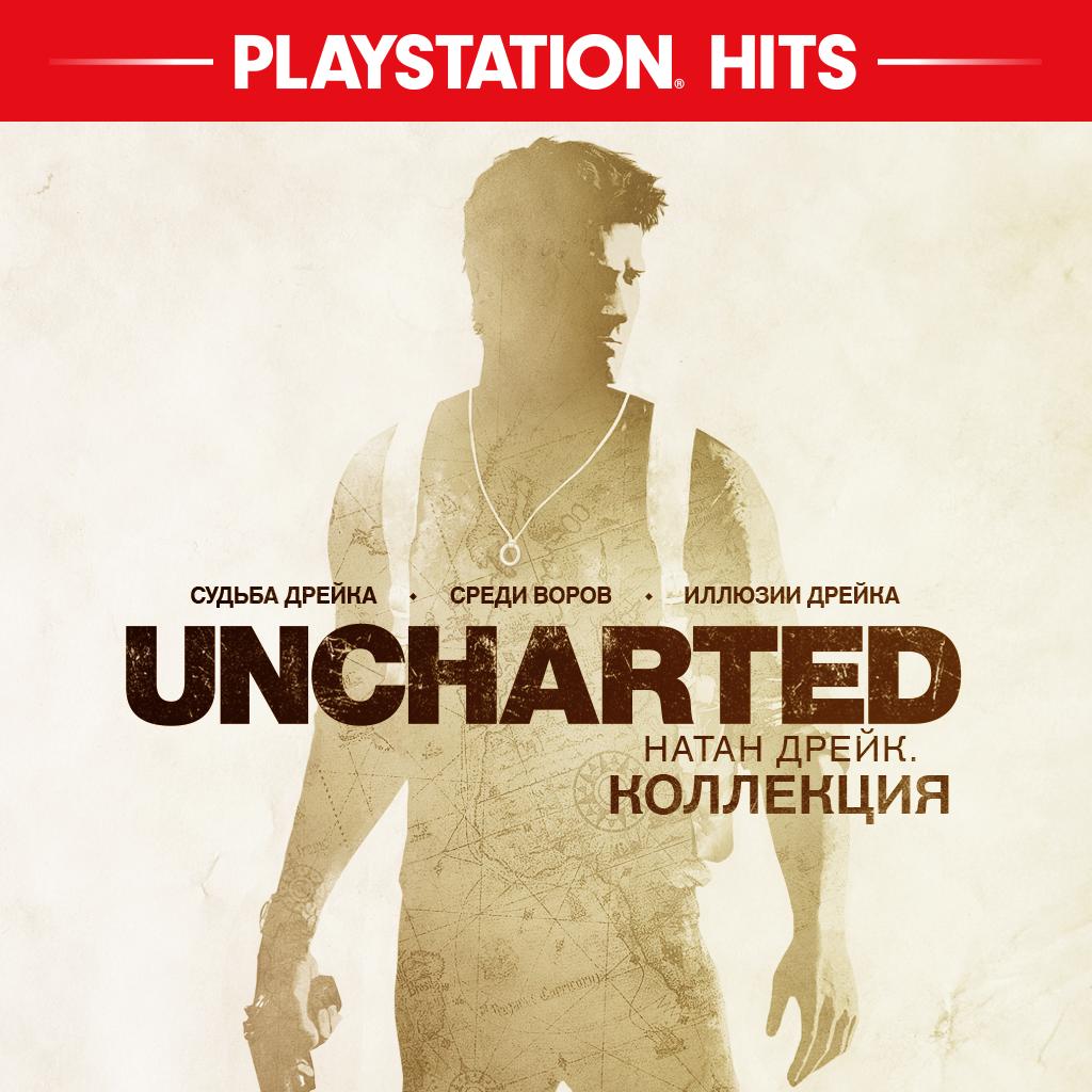 Uncharted™ Натан Дрейк. Kоллекция