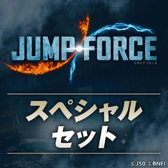 JUMP FORCE スペシャルセット