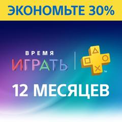 PlayStation®Plus: скидка 30% на 12–месячную подписку