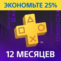 PlayStation®Plus: подписка на 12 месяцев – скидка 25%