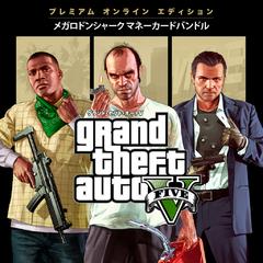 『GTA V』プレミアム・オンライン・エディション + メガロドンシャーク マネーカードバンドル