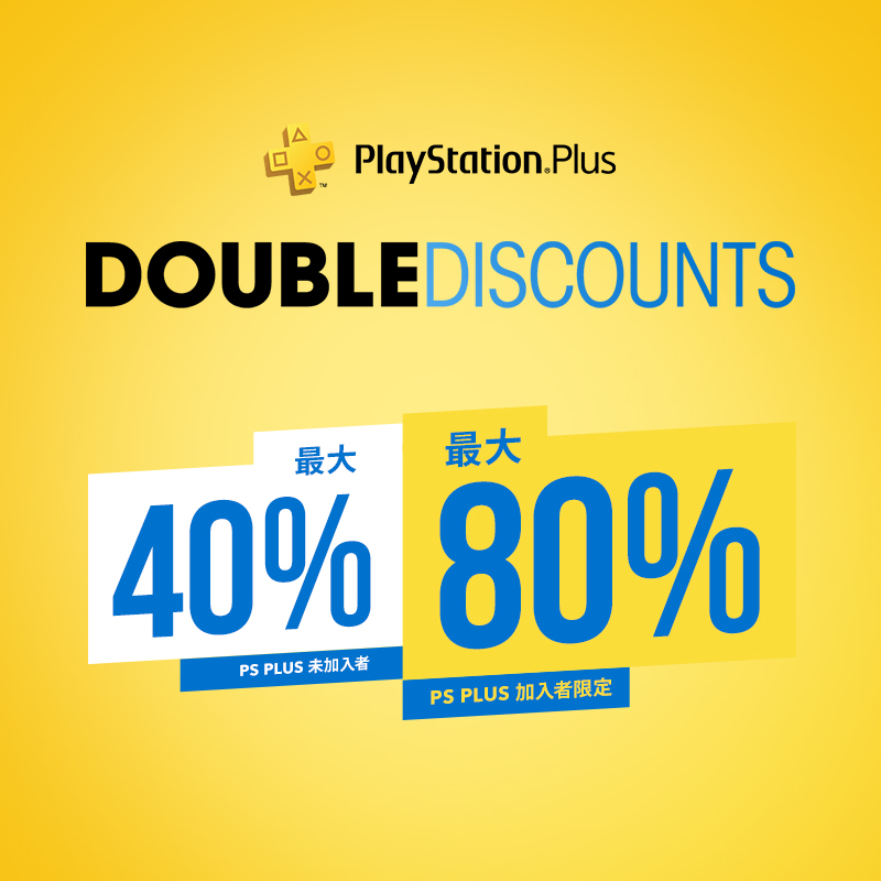 PlayStation®Plus Double Discount (PS Plus加入者なら2倍!) (6/9まで)