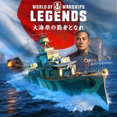 World Of Warships: Legends — 夕張スーパー荒波パック for PS4