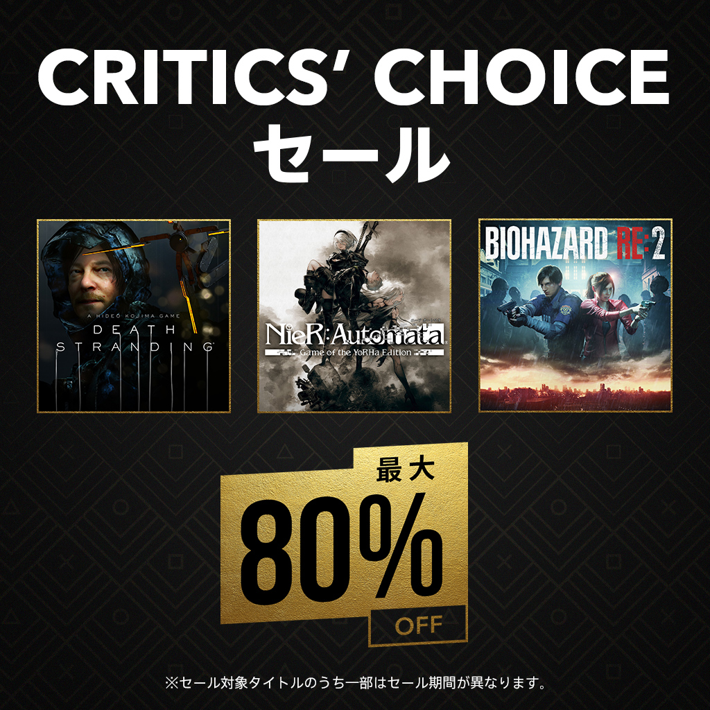 Critic's Choice セール