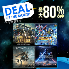Deal of the Month 07/31(水)まで
