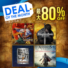 Deal of the Month 11/21(木)まで